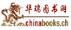 ChinaBooks Logo