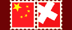 The China Switzerland Connection Logo